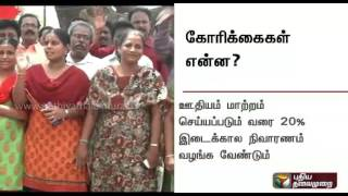 Details of demands by Tamil Nadu government employees