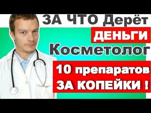 Что Скрывают КОСМЕТОЛОГИ? 10 простых дешевых аптечных препаратов действуют лучше элитной косметики!