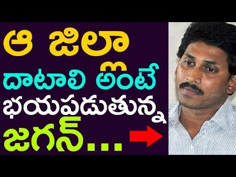 Jagan Is Fearing To Cross That District ?? || Taja30