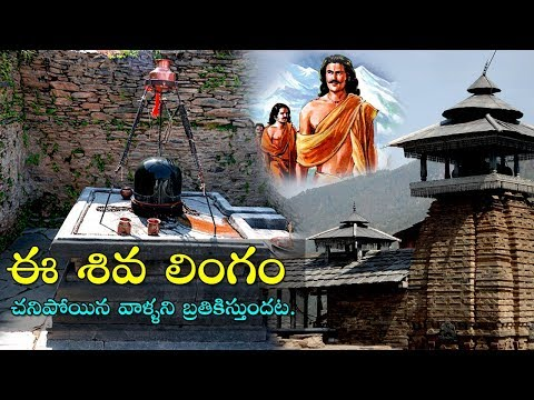 History Of Lakhamandal Temple Uttarakhand | Temple Mysteries in Telugu