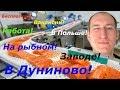 Бесплатные вакансии в Польше Работа на рыбном заводе в Дуниново mp3