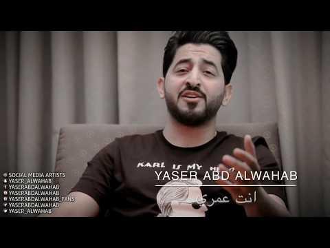 Download  ياسر عبد الوهاب - انت عمري - حصرياً   Yasser Abdulwahab - EXCLUSIVE   2017 Gratis, download lagu terbaru