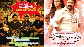 Mohanlal and Manju Warrier to combat with Nivin Pauly on March 27 | Hot Malayalam News
