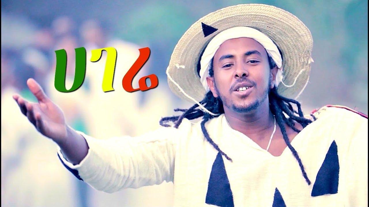 Befkadu Yadete - Hagere ሀገሬ (Amharic)