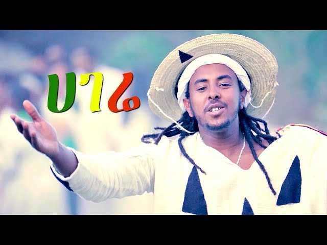 Befkadu Yadete - Hagere  - New Ethiopian Music 2018 (Official Video)