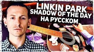 Linkin Park - Shadow Of The Day на русском (Acoustic Cover) Музыкант вещает