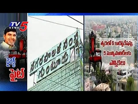 AP Government Plans Direct Elections For Mayor & Chairman Posts | Municipal Elections | TV5 News