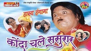 Konada chale Sasural - Comedy Film - Superhit 1 Hour Movie -
