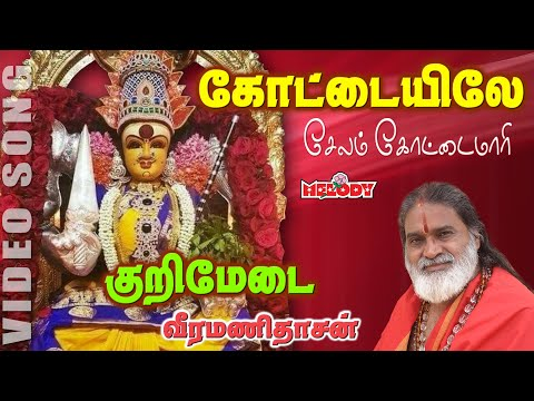 Kottaiyelea Vaazhum Mariamman song by Veeramanidasan -  Tamil...