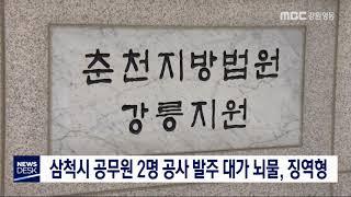 삼척시 공무원 2명 공사 발주 대가 뇌물, 징역형