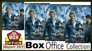 download lagu Yeti Obhijaan Worldwide Box Office Collection 2017  Prosenjit gratis