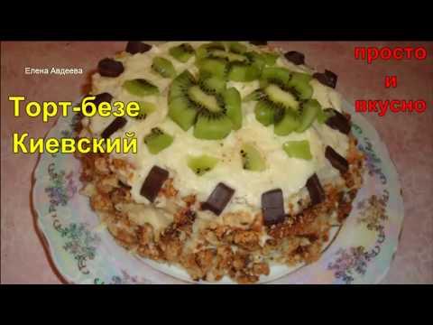 """Торт-безе """"Киевский"""""""