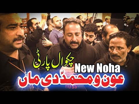Aoun o Muhammad as di Maan || Chakwal party || Annual matamdari || New Noha || BHoun Road Chakwal