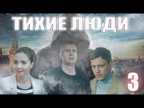 Тихие люди - 3 серия. Премьера HD (2017)