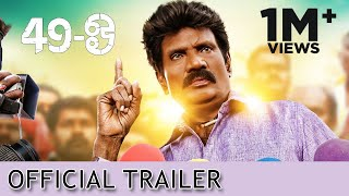 49O Official Trailer
