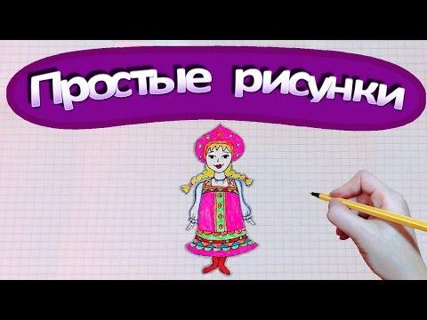 Видео как нарисовать русский сарафан