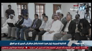 الداخلية البحرينية: إيران هربت أسلحة بشكل مباشر إلى البحرين