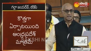 TDP MP Galla Jayadev No-confidence Motion Debate | TDP Takes on Modi | Lok Sabha 2018