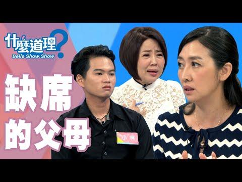 台綜-什麼道理?-20190912-缺席的父母