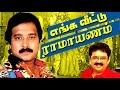 Engaveettu Ramayanam   Super Hit Tamil Full Movie    Karthik & S.V.Shekher