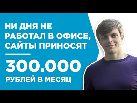 НАЧИНАЛ С ЗАРАБОТКА НА САЙТЕ ПРО ХОББИ - КЕЙС - АЛЕКСАНДР ДМИТРИЕНКО