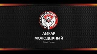 Амкар-мол : Спартак М-мол