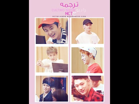 Arabic Sub   Radio Cultwo Show With NCT