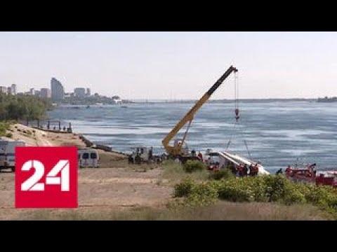 Столкновение судов на Волге: установлены личности всех погибших - Россия 24