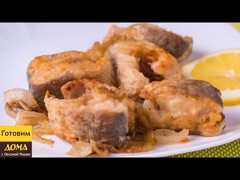 Жареный хек с луком. Секреты приготовления жареной рыбы ✧ ГОТОВИМ ДОМА с Оксаной Пашко