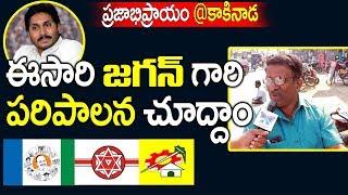 ఈ సారి జగన్ గారి పరిపాలన చూద్దాం | Kakinada Public Talk On Ys Jagan | AP Elections 2019 | Myra Media