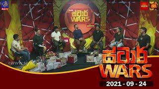 Siyatha TV STAR WARS 24  - 09 - 2021   Siyatha TV