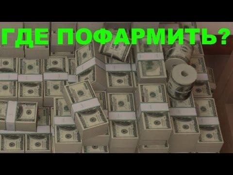 GTA Online - Способы заработка денег в игре(как заработать, фарм денег)
