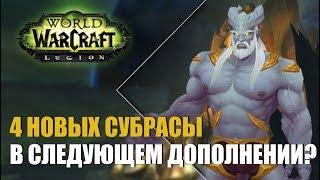 4 новых субрасы в новом аддоне? | World of WarCraft: Legion