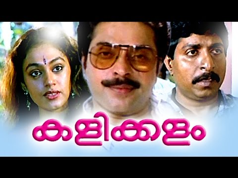 Malayalam Full Movie - Kalikkalam | Malayalam Comedy Movies,Mammootty,Sreenivasan,Shobana