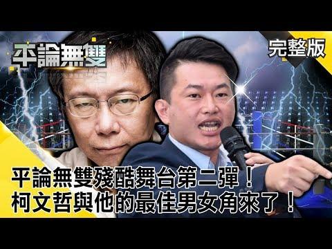 台灣-平論無雙-20191209 平論無雙「殘酷舞台」第二彈!「柯文哲」與他的「最佳男女角」來了!
