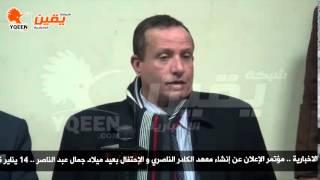 يقين   كلمة سيد عبد الغني فى مؤتمر  إنشاء معهد الكادر الناصري