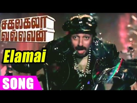 Sakalakala Vallavan | Tamil Movie | Scenes | Clips | Elamai Etho Etho Song | Kamala Hassan | video