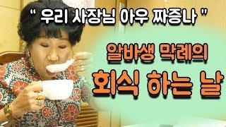 [Korea Grandma] Granny, the part-timer... her first get-together