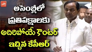 CM KCR Superb Counter to Opposition Leaders | Telangana Assembly | TRS | Congress