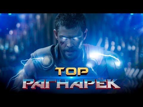 Тор 3: Рагнарёк 2017 [Обзор] / [Трейлер 5 на русском]