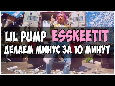 ПИШЕМ МИНУС LIL PUMP ESSKEETIT В FL STUDIO 12 ВИДЕОУРОК