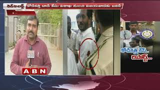 Jagan Attack Case Transferred To Vijayawada High Court | Red alert