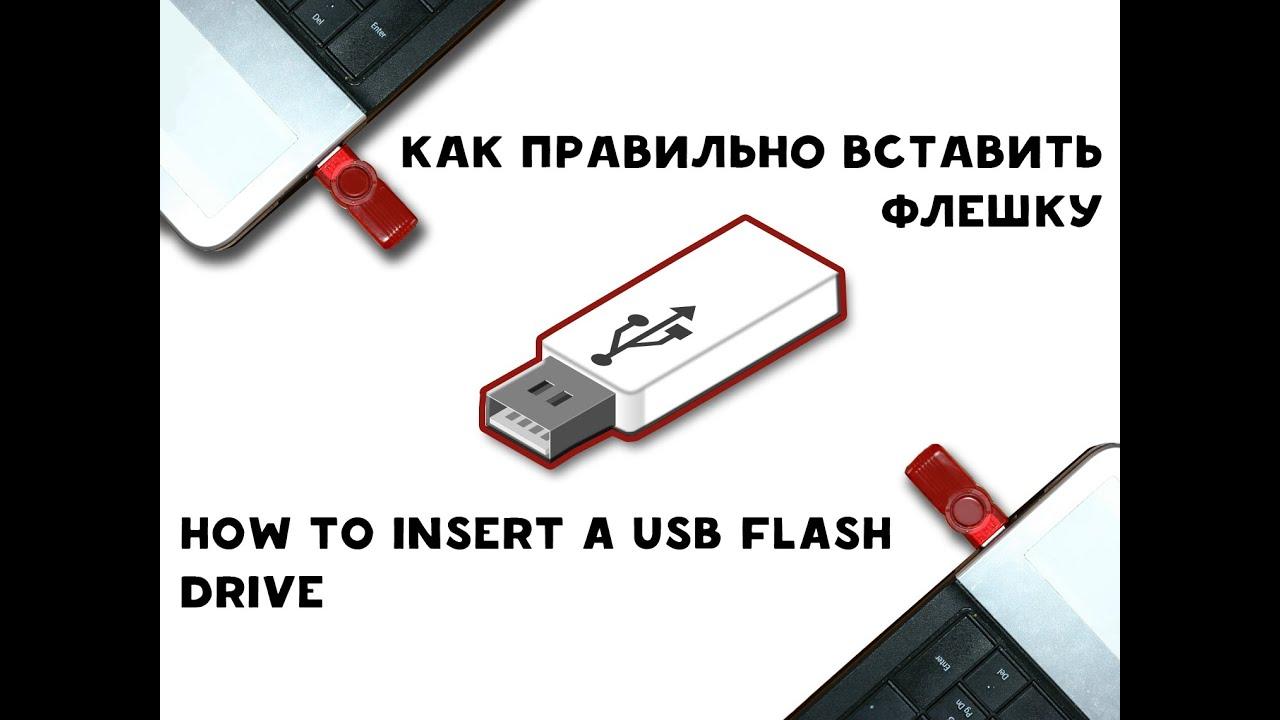 Как сделать память айфона флешкой