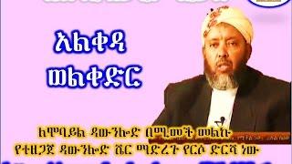 Alqeda Welqeder - አልቀዳ ወልቀድር - ᴴᴰ ~ Sheikh Ibrahim Siraj--