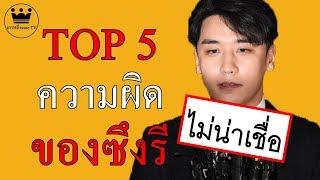 TOP 5 ความผิด ของซึงรี Bigbang [เกาหลีissueTV]