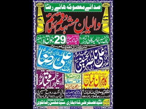 Live Majlis || 29 June 2019 || Chowk Hussnain Imamia Colony Shahdara Lahore