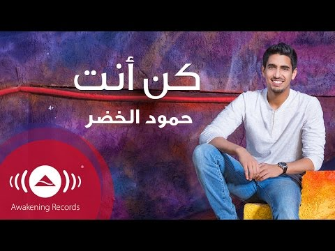 Humood - Kun Anta (audio) | حمود الخضر - أغنية كن أنت