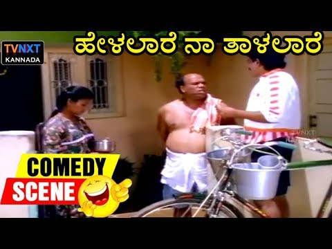Helalare Naa Thalalare-ಹೇಳಲಾರೆ ನಾ ತಾಳಲಾರೆ Movie Comedy Video part-4 | Bank Janardhan |TVNXT Kannada