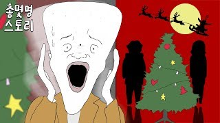 the christmas devil 1 [cmm story]