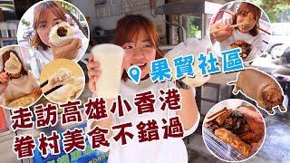 【高雄】果貿社區,慢走高雄小香港,品嘗眷村美食